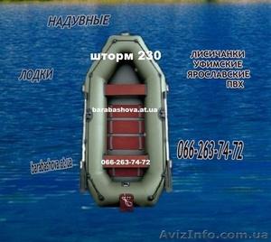 надувные лодки резиновые и надувные лодки из ПВХ продам оптом и в розницу  - Изображение #4, Объявление #912206