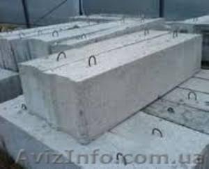 Фундаментные блоки ФБС - Изображение #1, Объявление #1481211