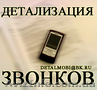 Услуга Детализация звонков с оплатой по факту выполнения в Волынской области.