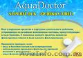AquaDoctor  - химия для бассейнов