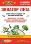 Акция БАМБАРБИЯ 19.07.12