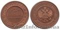 Монета 2 копейки1909 года