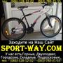Продам Горный Велосипед Ardis Force MTB*