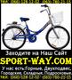 Продам Складной Велосипед 24 Десна*
