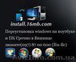Переустановка windows на ноутбуке   и ПК Срочно в Виннице