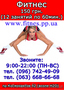 Фитнес в Виннице 150 грн