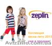 Детская одежда TM Zeplin