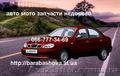 автозапчасти и аксессуары на автомобили продам в Виннице недорого