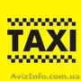 Бизнес служба Такси