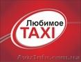 Приглашаем водителей со своим автомобилем в такси «Любимое».