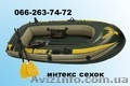 Вигідно купити надувний човен гумовий або надувний човен ПВХ - Изображение #2, Объявление #1107325
