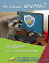 Поддержка сайта,  защита от взлома,  устранение уязвимости