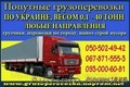 Вантажоперевезення з Вінниці та інших міст по всій Україні.