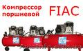 коприессоры FIAC Италия