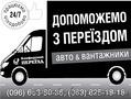 Допоможемо з переїздом. Послуги авто,  вантажників. Вінниця,  Україна