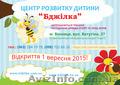 Центр развития ребенка «Бджилка» проводит набор детей  и взрослых