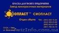 Эмаль ВЛ-515* ТУ 6-10-1052-75 11/ВЛ-515(ВЛ-515) краска ВЛ515/эмалю КО-100Н*   12