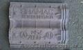 Черепица керамическая BRAМAC Австрия - Изображение #2, Объявление #1299096
