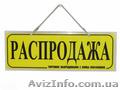 Табличка информационная  - Изображение #2, Объявление #1310738
