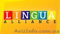 Школа иностранных языков Lingua Alliance.