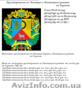Грузоперевозки из Липовца и Липовецкого района по Украине   - Изображение #4, Объявление #1454451