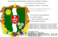 Грузоперевозки из Винницы и  Винницкого района по Украине - Изображение #4, Объявление #1454439