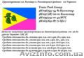 Грузоперевозки из Липовца и Липовецкого района по Украине   - Изображение #3, Объявление #1454451