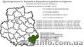 Грузоперевозки из  Бершадь и Бершадского района по Украине   - Изображение #2, Объявление #1454429