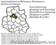 Грузоперевозки из Винницы и  Винницкого района по Украине - Изображение #2, Объявление #1454439