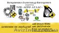 ТОВ «Агро-Атлас»    Продаж запчастин до с.г техніки