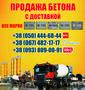 Купить бетон Винница, цена, с доставкой в Виннице., Объявление #1462480