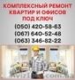 Ремонт квартир Винница  ремонт под ключ в Виннице