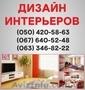 Дизайн интерьера Винница,  дизайн квартир в Виннице,  дизайн дома