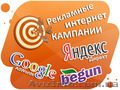 Продвижение сайтов в интернет, Google, adwords, Объявление #1568942