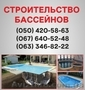 Строительство бассейнов Винница. Бассейн цена в Виннице