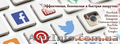 Накрутка в соцсетях - Изображение #2, Объявление #1574545