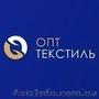 Менеджер по продажам компании ОПТ Текстиль, Объявление #1581920