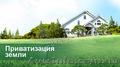 Приватизація,  оренда та викуп земельних ділянок ВІнниця та область