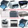Ремонт принтера Винница - недорого и качественно