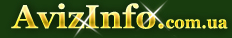 Авто тюнинг электроника в Виннице, предлагаю, услуги, автосервисы в Виннице - 724558, vinnica.avizinfo.com.ua